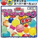 デラックススーパーボール3(100個入り)