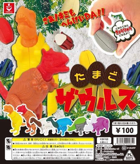 たまごザウルス(100個入り)