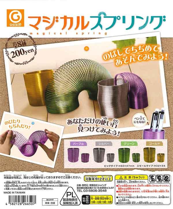 マジカルスプリング(50個入り)