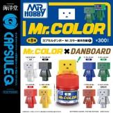 カプセルQ カプセルダンボー Mr.カラー基本色編1(48個入り)