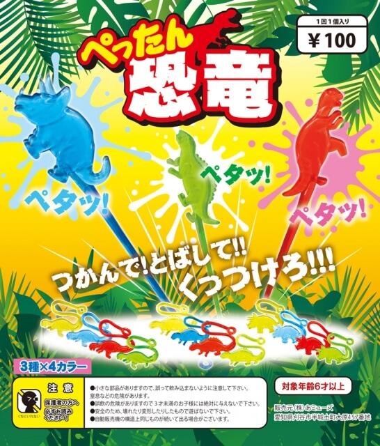 ぺったん恐竜(100個入り)