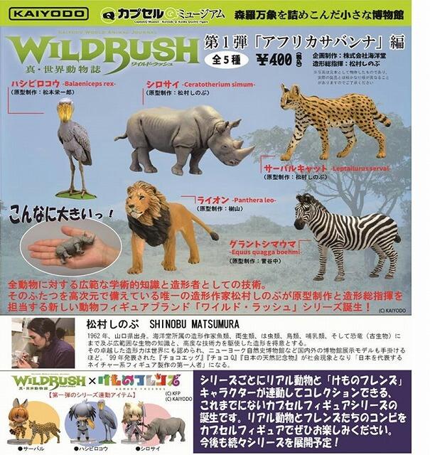 カプセルQミュージアム WILD RUSH 第1弾 アフリカサバンナ編(30個入り)