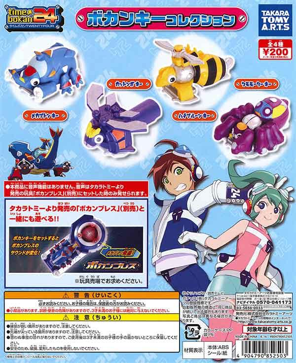 タイムボカン24 ボカンキーコレクション(50個入り)