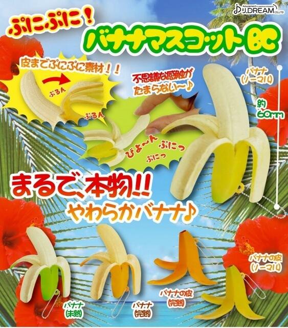 ぷにぷに!バナナマスコットBC(40個入り)