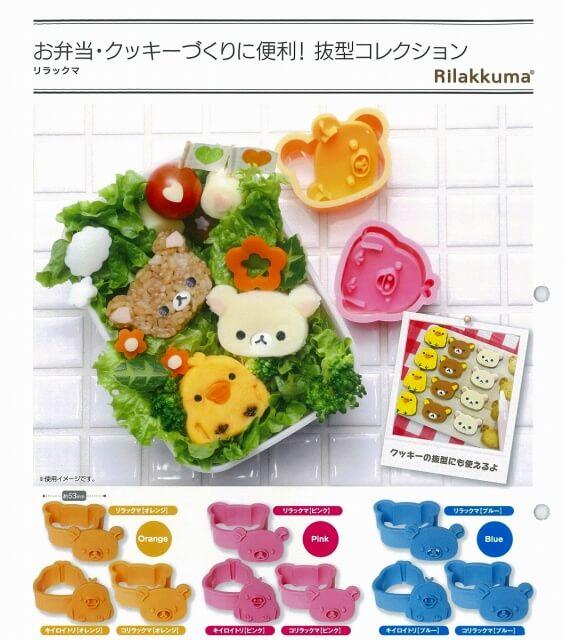 リラックマ お弁当・クッキーづくりに便利!抜型コレクション(50個入り)