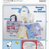 コロコロスヌーピー バック&巾着コレクション(40個入り)