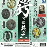 伝説の名刀 鍔名鑑 其の二(50個入り)