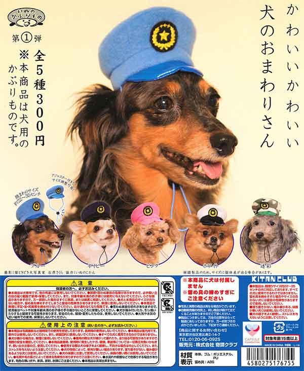 かわいい かわいい 犬のおまわりさん(50個入り)