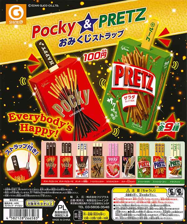 ポッキー&プリッツ おみくじ(100個入り)