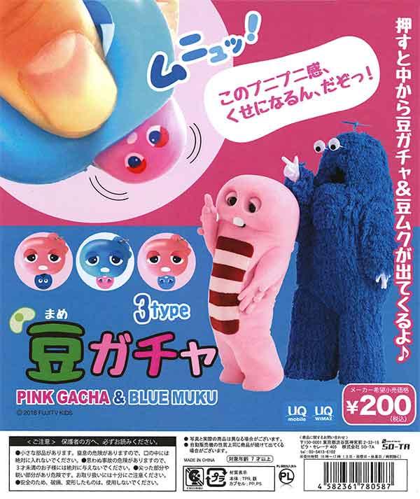 豆ガチャ PINK GACHA & BLUE MUKU(50個入り)