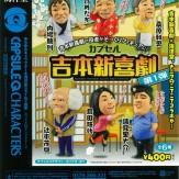 カプセルQ「吉本新喜劇」カプセルコレクション 第1弾(30個入り)