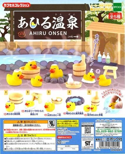 あひる温泉(50個入り)