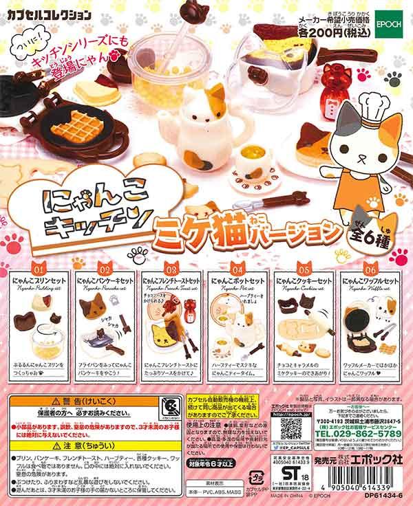 にゃんこキッチン ミケ猫バージョン(50個入り)