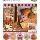 リラックマ ふわふわ!パン コレクション(40個入り)