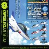 カプセルQミュージアム ワールドウィングスデフォルメ Vol.1.5 T4編(30個入り)