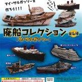 廃船コレクション ザ・サルガッソー(50個入り)