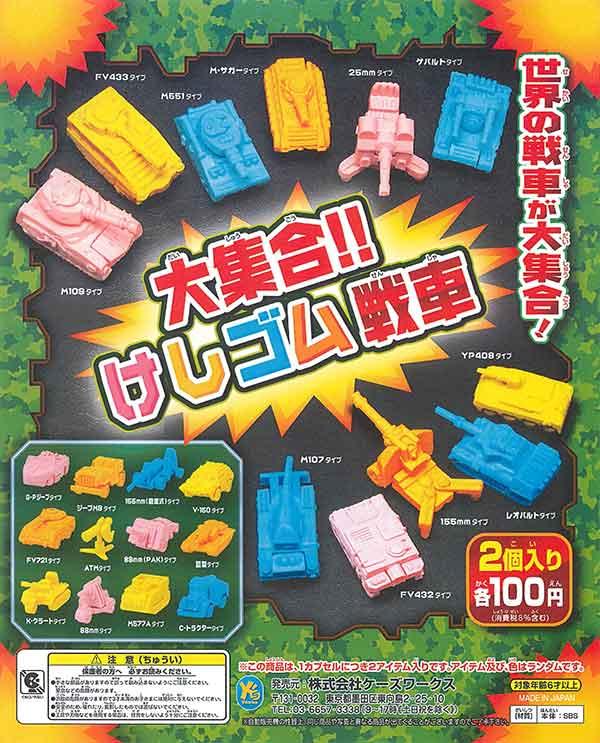 大集合!!けしゴム戦車(100個入り)