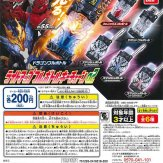 仮面ライダービルド ライトアップフルボトルキーチェーン02(50個入り)