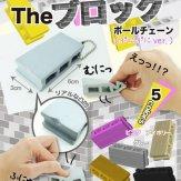 The ブロック ボールチェーン[ぷにぷにver.](40個入り)