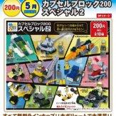 カプセルブロック200スペシャル2(50個入り)