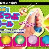 ふしぎ触感! つぶつぶボール(50個入り)