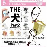 THE 犬 セット PART-2(50個入り)