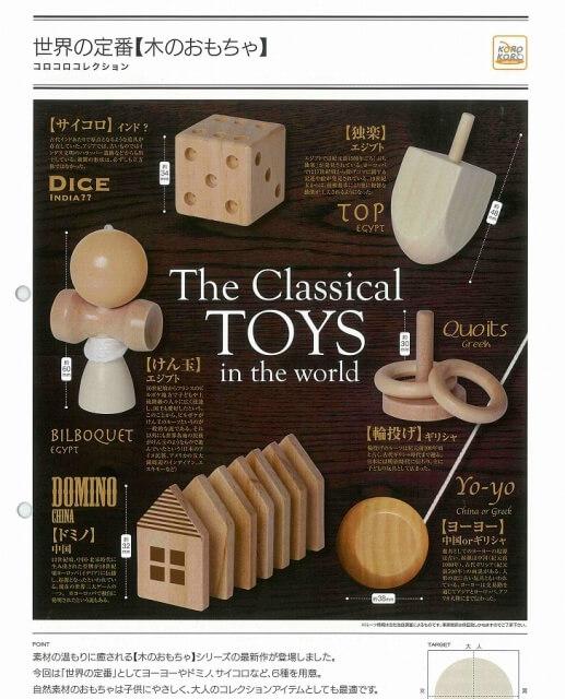 世界の定番[木のおもちゃ](50個入り)