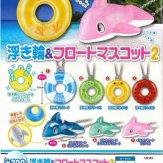 浮き輪&フロートマスコット2(50個入り)