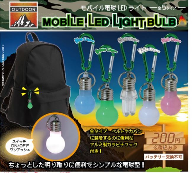 モバイル電球 LEDライト(50個入り)