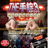 THE 手錠3 メタリックバージョン(50個入り)