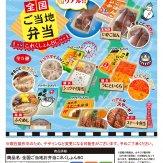 全国ご当地お弁当これくしょんBC(40個入り)