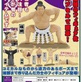 大相撲のフィギュア(50個入り)