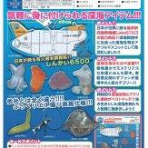 サイエンステクニカラー しんかい6500深海探査 アクリルマスコット[仮](40個入り)