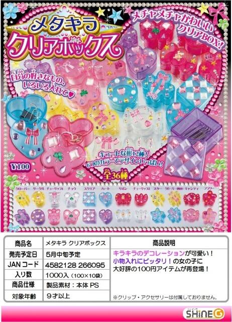 メタキラ クリアボックス(100個入り)