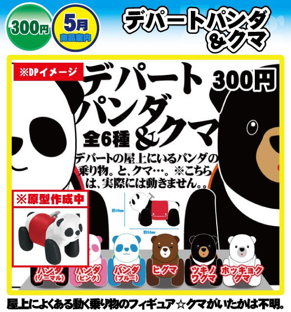 デパートパンダ&クマ(50個入り)