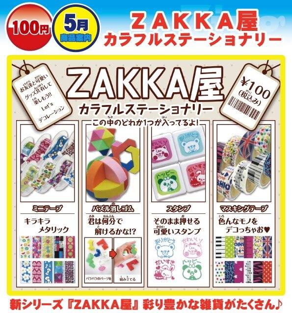 ZAKKA屋 カラフルステーショナリー(100個入り)
