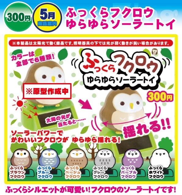 ふっくらフクロウ ゆらゆらソーラートイ(50個入り)