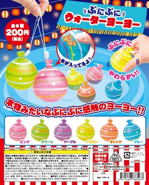 ぷにぷにウォーターヨーヨー(50個入り)