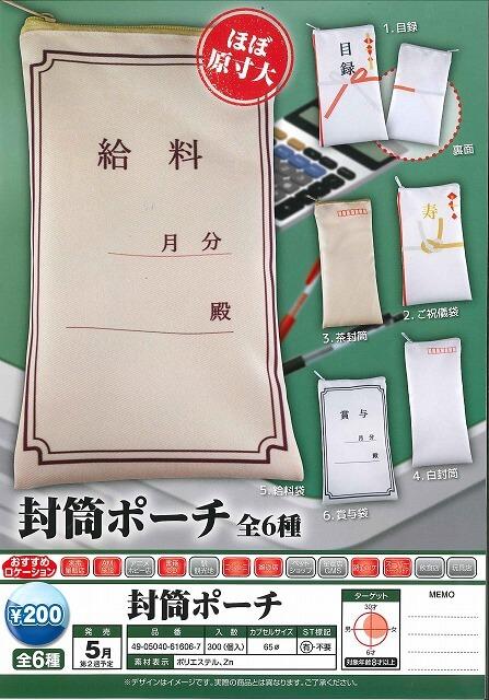封筒ポーチ(50個入り)