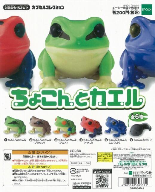 ちょこんとカエル(50個入り)