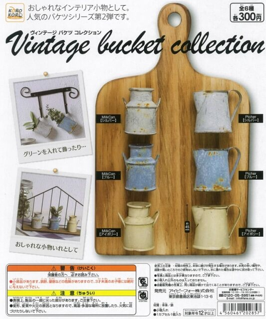 Vintage Bucket Collection(40個入り)