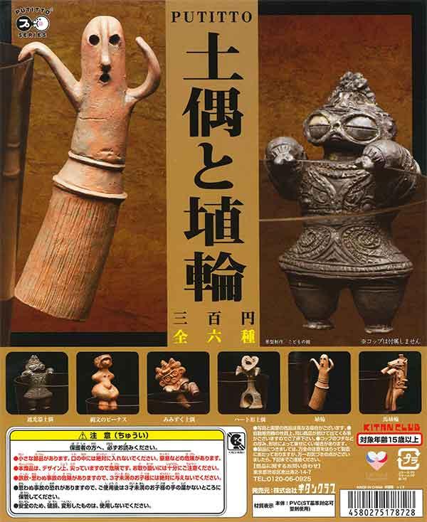 PUTITTO 土偶と埴輪(50個入り)