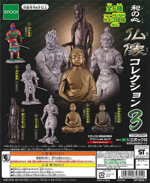 和の心 仏像コレクション3(50個入り)