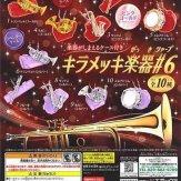 キラメッキ楽器#6(50個入り)