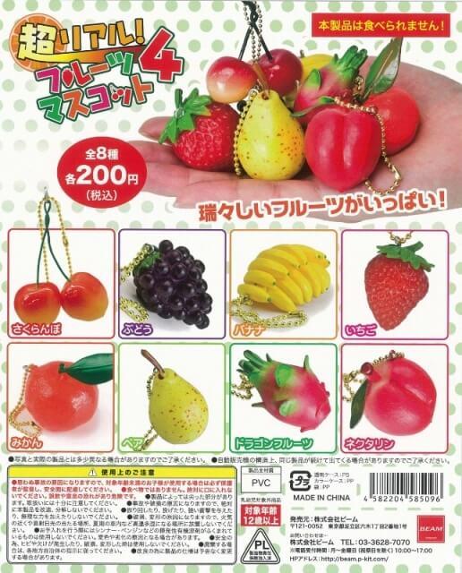 超リアル!フルーツマスコット4(50個入り)