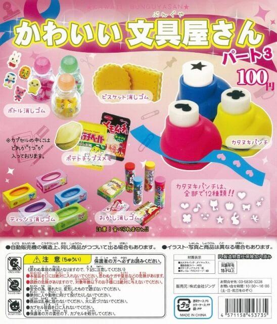 かわいい文具屋さん パート3(100個入り)