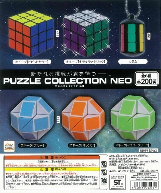 パズルコレクションNEO(50個入り)