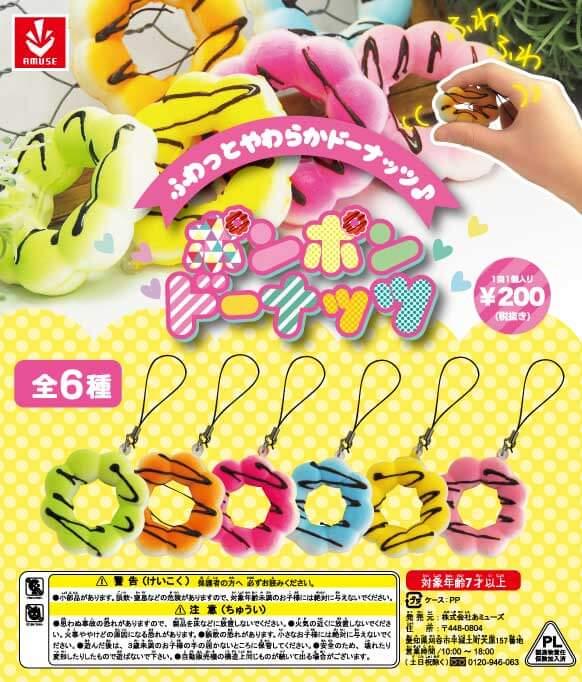 ポンポンドーナッツ(50個入り)