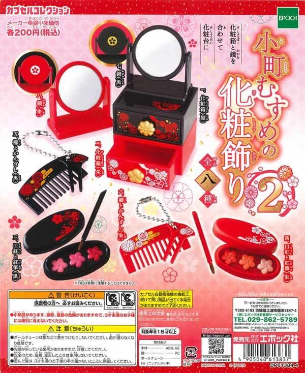 小町むすめの化粧飾り2(50個入り)