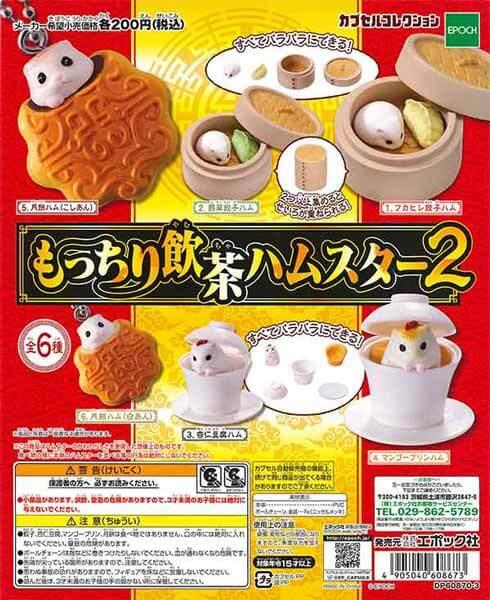 もっちり飲茶ハムスター2(50個入り)